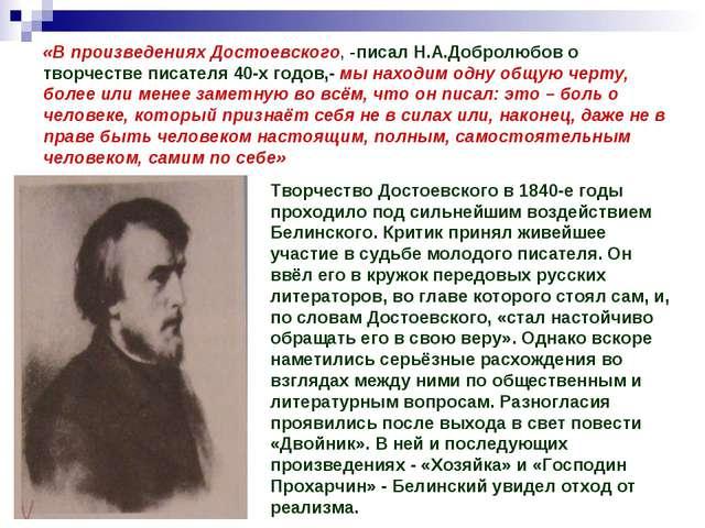 «В произведениях Достоевского, -писал Н.А.Добролюбов о творчестве писателя 40...