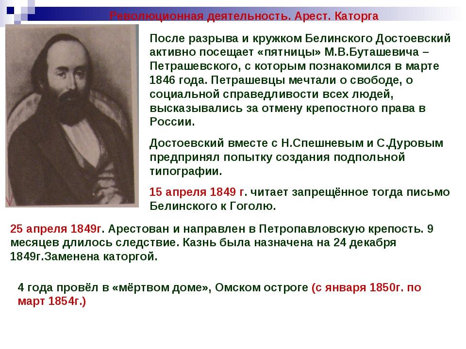 После разрыва и кружком Белинского Достоевский активно посещает «пятницы» М.В...