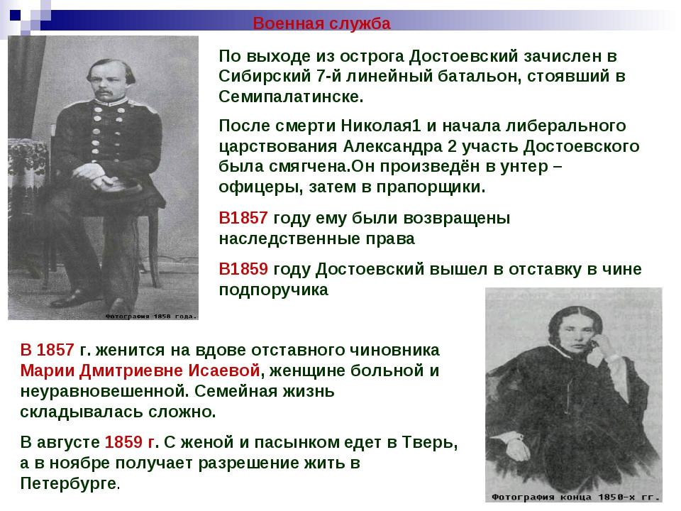 Военная служба По выходе из острога Достоевский зачислен в Сибирский 7-й лине...