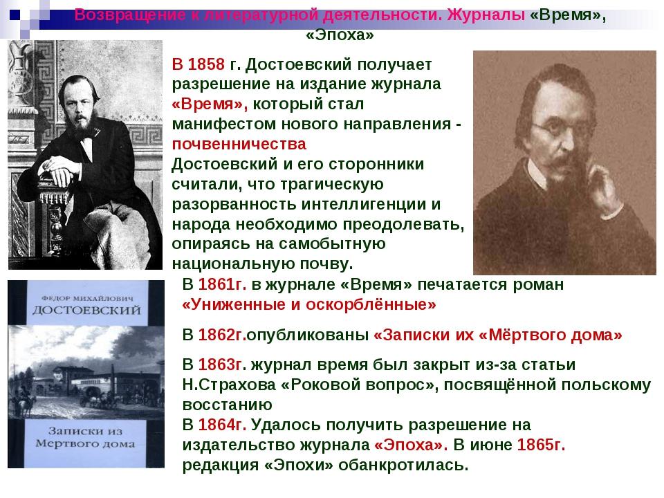 Возвращение к литературной деятельности. Журналы «Время», «Эпоха» В 1858 г. Д...