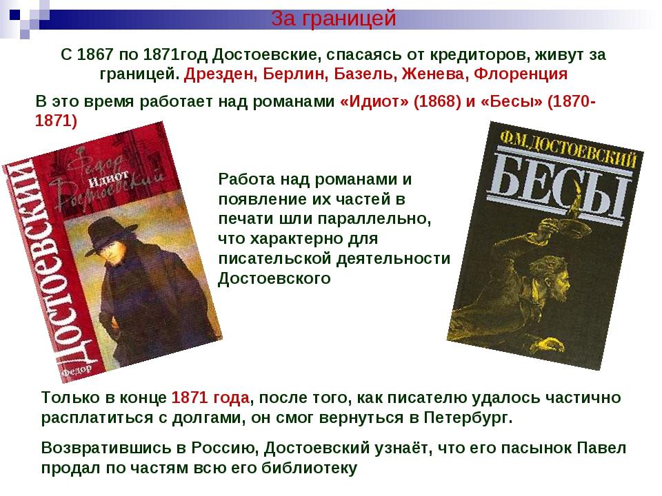 За границей С 1867 по 1871год Достоевские, спасаясь от кредиторов, живут за г...