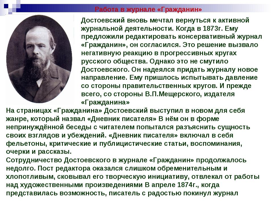 Достоевский вновь мечтал вернуться к активной журнальной деятельности. Когда...