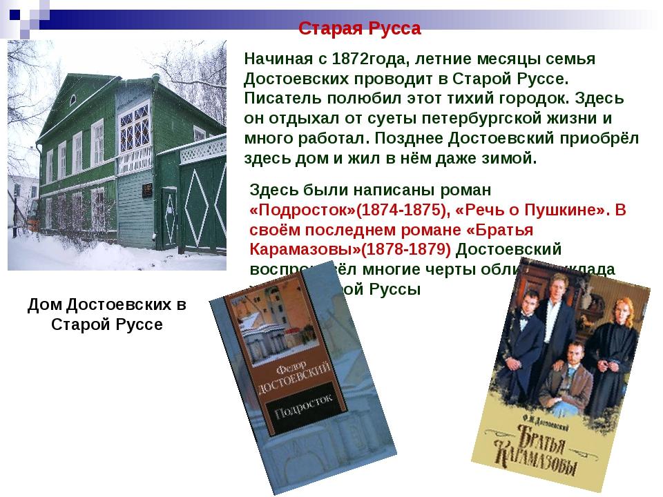 Старая Русса Начиная с 1872года, летние месяцы семья Достоевских проводит в С...
