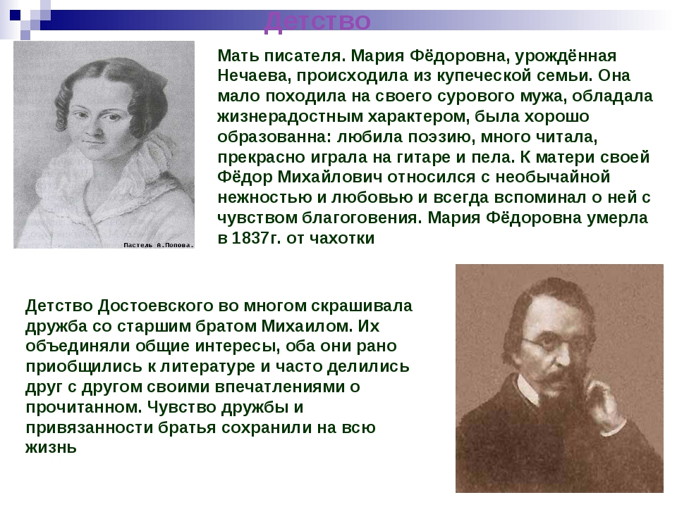 Детство Мать писателя. Мария Фёдоровна, урождённая Нечаева, происходила из ку...