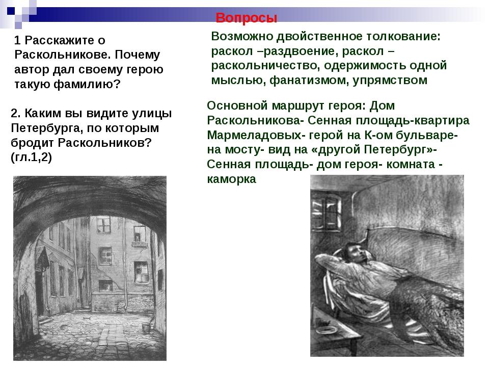 Вопросы 1 Расскажите о Раскольникове. Почему автор дал своему герою такую фам...