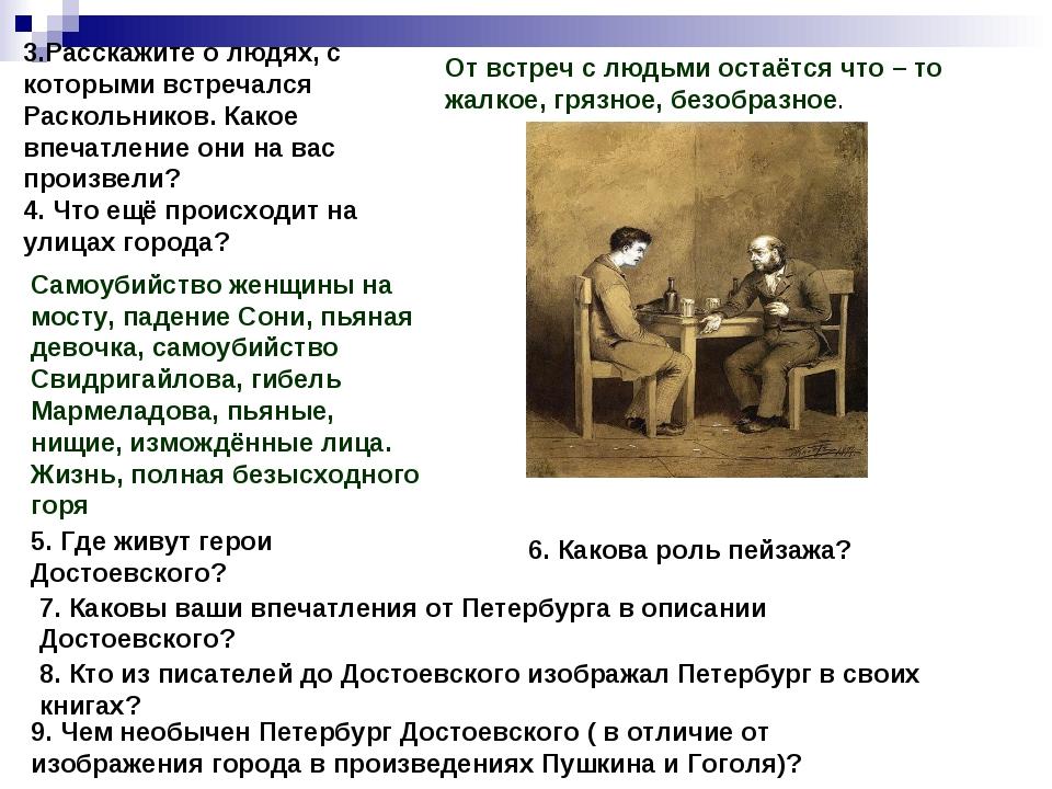 3.Расскажите о людях, с которыми встречался Раскольников. Какое впечатление о...