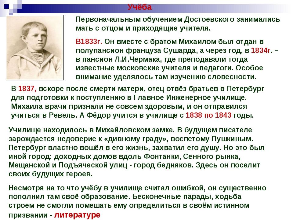 Учёба Первоначальным обучением Достоевского занимались мать с отцом и приходя...