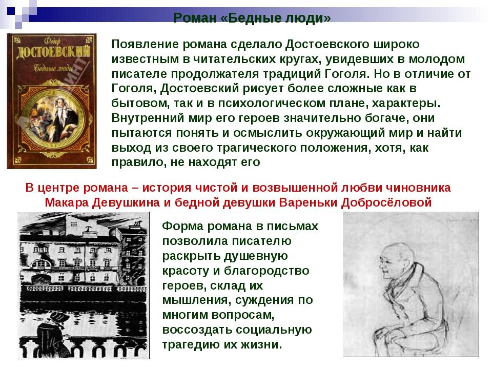 Роман «Бедные люди» Появление романа сделало Достоевского широко известным в...