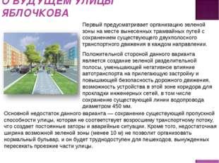 О БУДУЩЕМ УЛИЦЫ ЯБЛОЧКОВА Первый предусматривает организацию зеленой зоны на