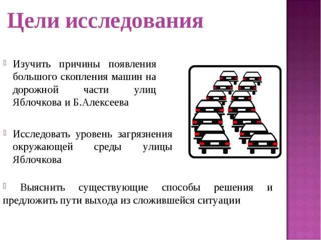 Изучить причины появления большого скопления машин на дорожной части улиц Ябл...