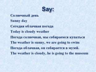 Солнечный день Sunny day Сегодня облачная погода Today is cloudy weather Пого