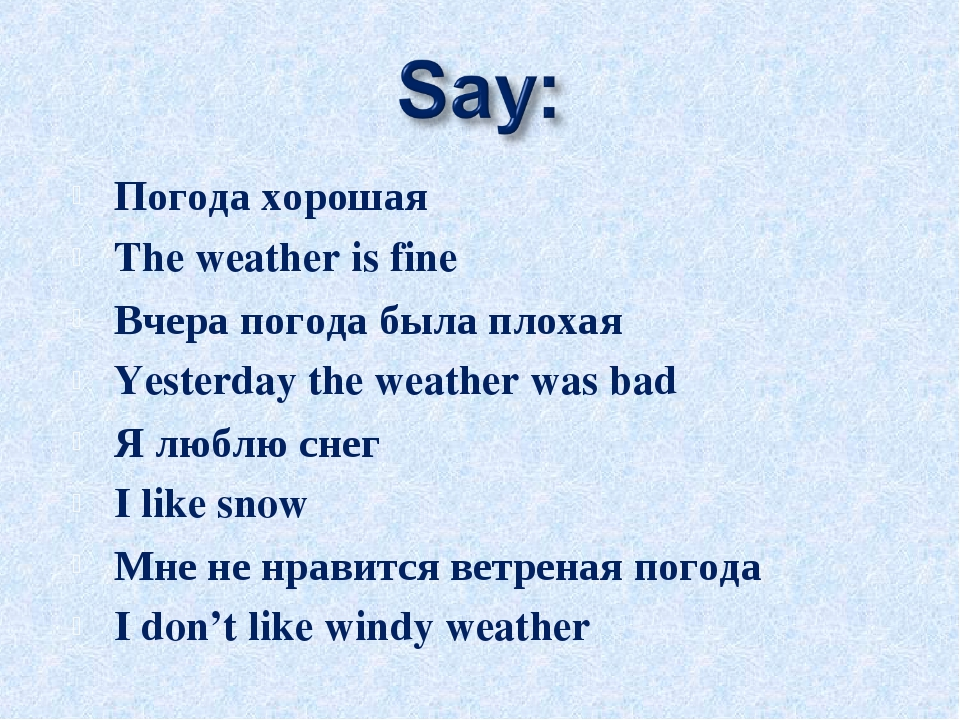 Погода хорошая The weather is fine Вчера погода была плохая Yesterday the wea...