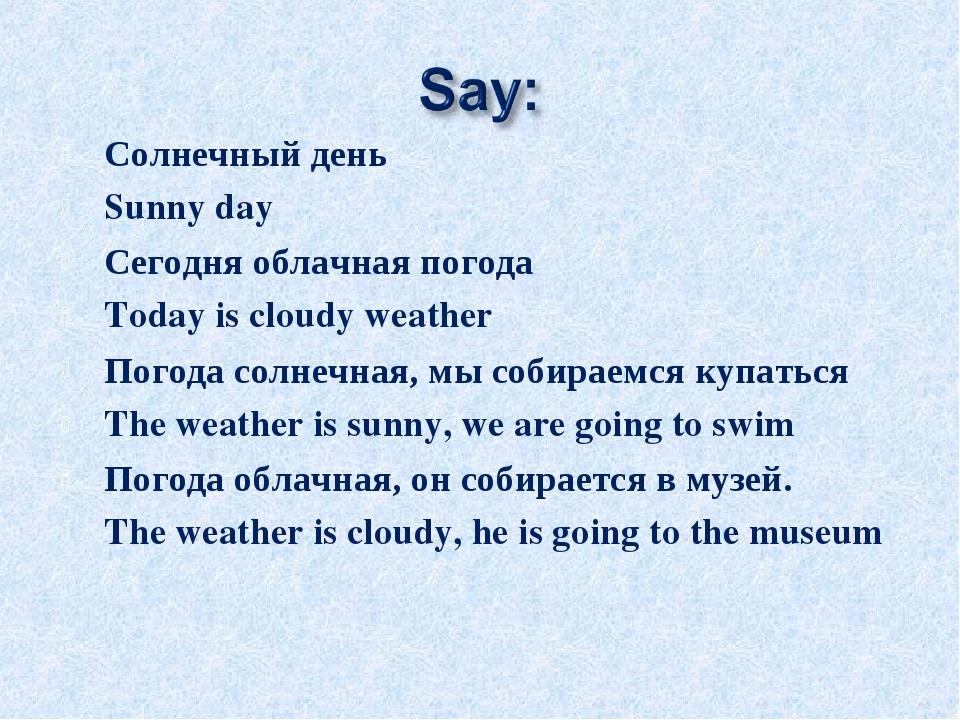 Солнечный день Sunny day Сегодня облачная погода Today is cloudy weather Пого...