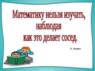 А. Нивен  математика