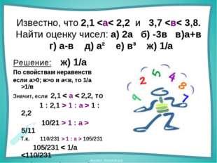 Известно, что 2,1 о и а1/в Значит, если 2,1 < а < 2,2, то 1 : 2,1 > 1 : а > 1