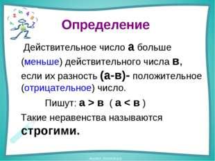 Определение Действительное число а больше (меньше) действительного числа в, е