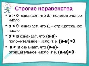 Строгие неравенства а > 0 означает, что а– положительное число а < 0 означает