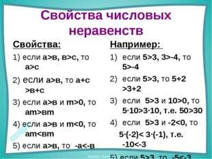 Свойства числовых неравенств Свойства: 1) если а>в, в>с, то а>с 2) если а>в,