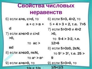 Свойства числовых неравенств 6) если а>в, с>d, то а + с > в + d 7) если а>в>0