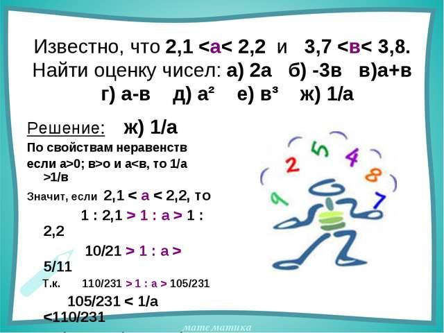 Известно, что 2,1 о и а1/в Значит, если 2,1 < а < 2,2, то 1 : 2,1 > 1 : а > 1...