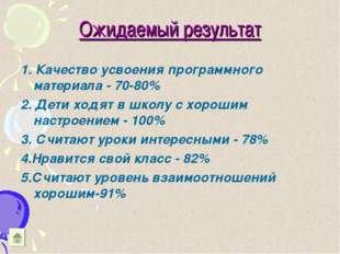 Ожидаемый результат 1. Качество усвоения программного материала - 70-80% 2. Д