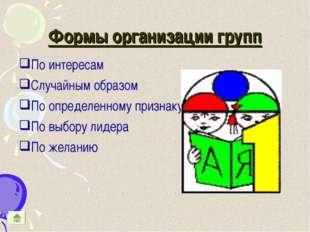 Формы организации групп По интересам Случайным образом По определенному призн