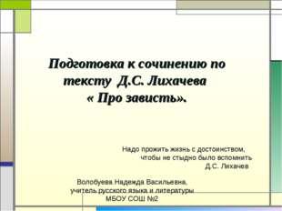 Подготовка к сочинению по тексту Д.С. Лихачева « Про зависть». Надо прожить