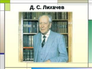 Д. С. Лихачев