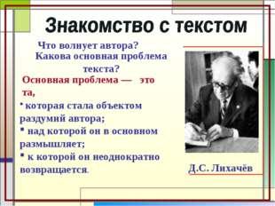 Что волнует автора? Д.С. Лихачёв Какова основная проблема текста? Основная пр