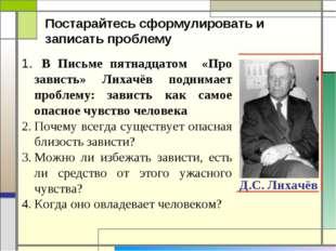 Д.С. Лихачёв В Письме пятнадцатом «Про зависть» Лихачёв поднимает проблему: з