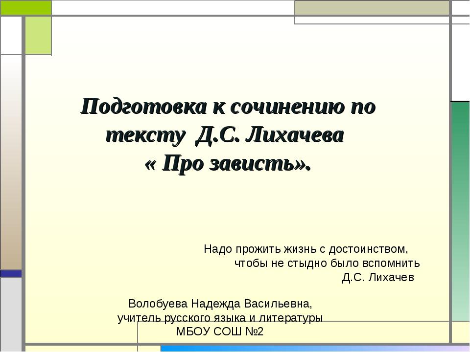 Подготовка к сочинению по тексту Д.С. Лихачева « Про зависть». Надо прожить...