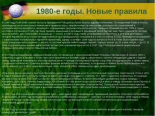 1980-е годы. Новые правила В 1984 году Поля Либо сменил на посту президента F