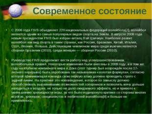 Современное состояние С 2006 года FIVB объединяет 220 национальных федераций