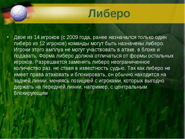 Либеро Двое из 14 игроков (с 2009 года, ранее назначался только один либеро и...