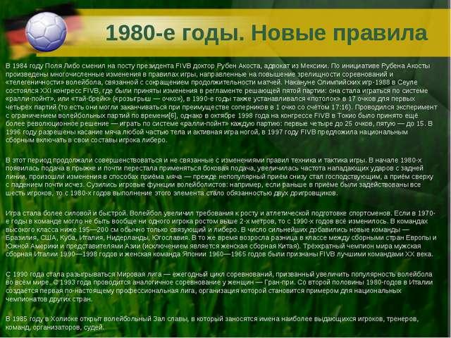 1980-е годы. Новые правила В 1984 году Поля Либо сменил на посту президента F...