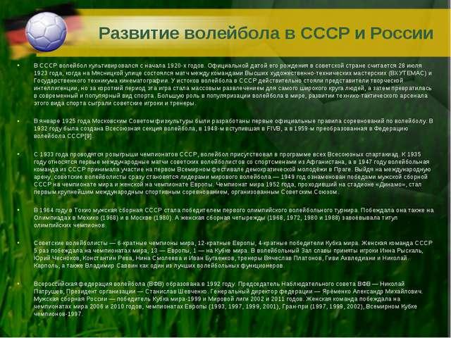 Развитие волейбола в СССР и России В СССР волейбол культивировался с начала 1...