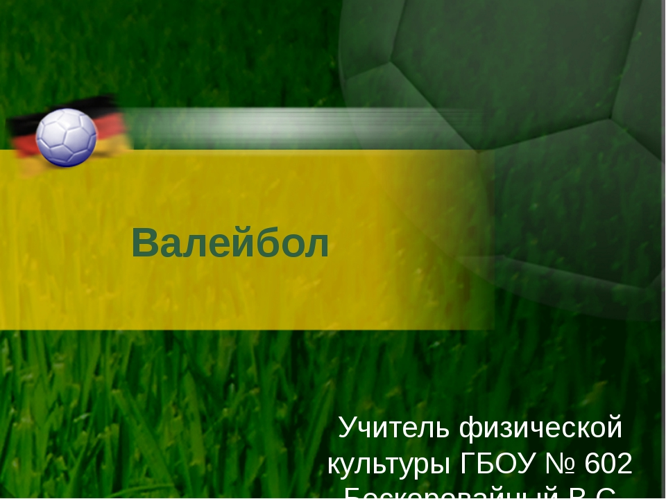 Валейбол Учитель физической культуры ГБОУ № 602 Бескоровайный В.С