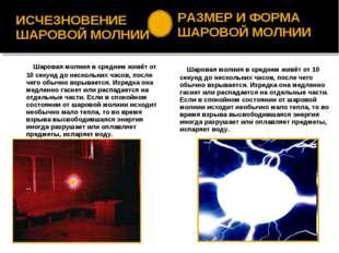 ИСЧЕЗНОВЕНИЕ ШАРОВОЙ МОЛНИИ Шаровая молния в среднем живёт от 10 секунд до не