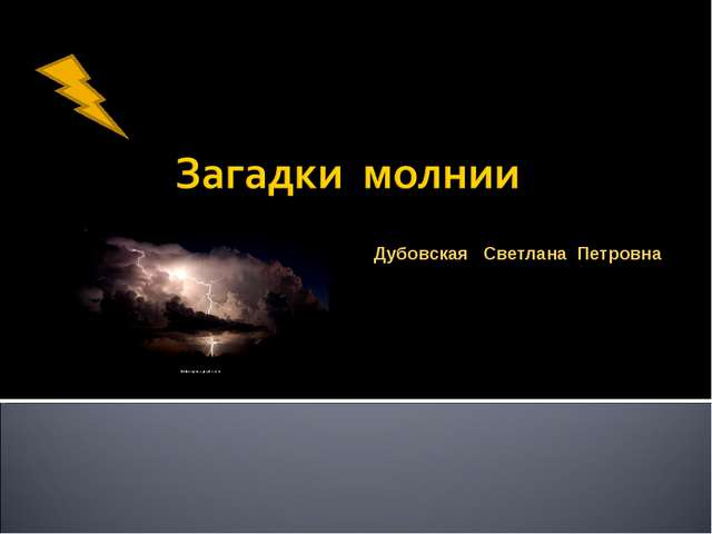 МБОУ - гимназия №3 г. Тулы Дубовская Светлана Петровна