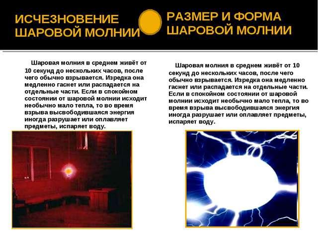 ИСЧЕЗНОВЕНИЕ ШАРОВОЙ МОЛНИИ Шаровая молния в среднем живёт от 10 секунд до не...