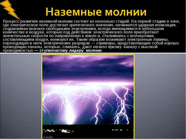 Процесс развития наземной молнии состоит из несколько стадий. На первой стади...