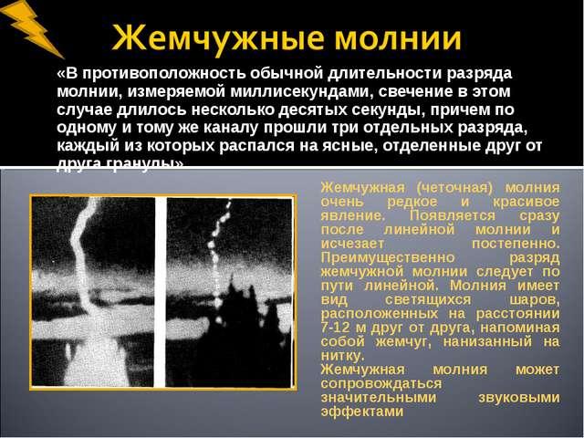 «В противоположность обычной длительности разряда молнии, измеряемой миллисек...