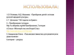 1.О.Л.Князева, М.Д .Маханева «Приобщение детей к истокам русской народной кул