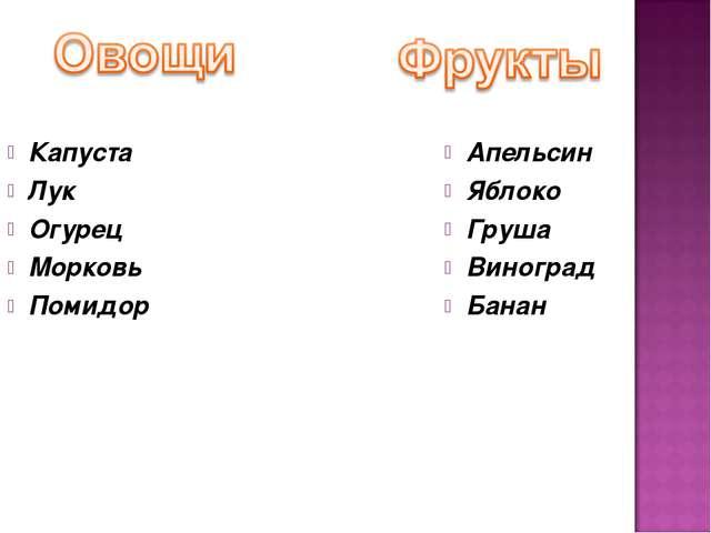 Капуста Лук Огурец Морковь Помидор Апельсин Яблоко Груша Виноград Банан