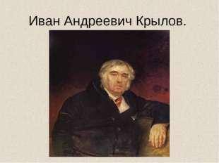 Иван Андреевич Крылов.