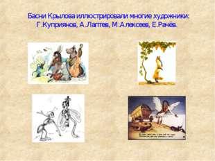 Басни Крылова иллюстрировали многие художники: Г.Куприянов, А.Лаптев, М.Алек