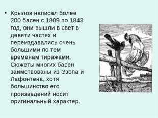 Крылов написал более 200 басен с 1809 по 1843 год, они вышли в свет в девяти