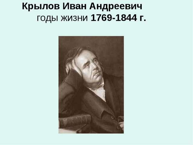 Крылов Иван Андреевич годы жизни 1769-1844 г.