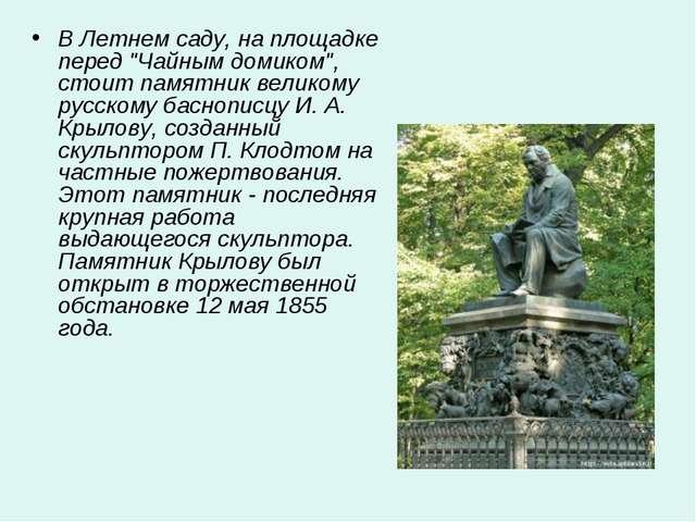 """В Летнем саду, на площадке перед """"Чайным домиком"""", стоит памятник великому ру..."""
