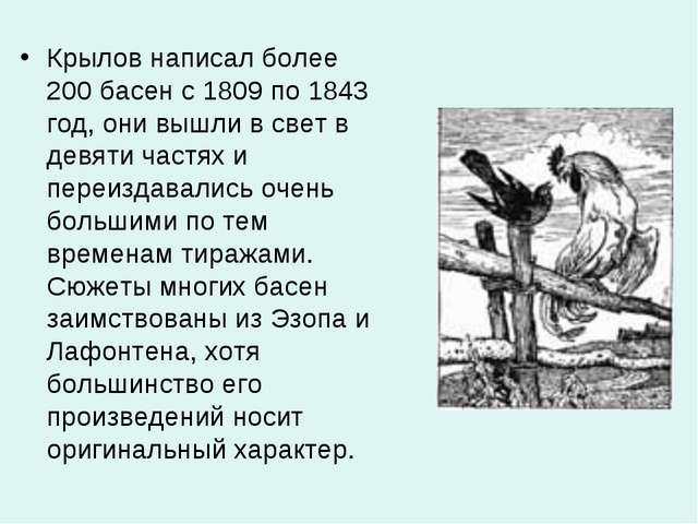 Крылов написал более 200 басен с 1809 по 1843 год, они вышли в свет в девяти...